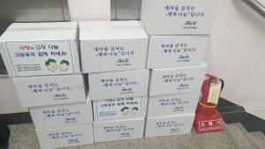 2019년 고등동 김장김치 나눔 행사