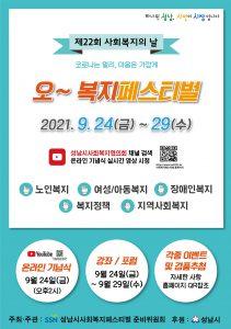 2021년 성남시 사회복지페스티벌